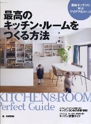 最高のキッチン
