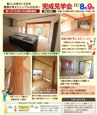 完成見学会告知 暮らしの変化にも対応 健康を考えたシンプルな住まい-大分県日田市-