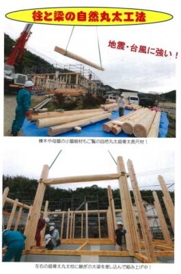 2月24日(日)熊本県菊池市 構造見学会開催!!|地震・台風に強い!自然丸太の強度を活かした柱と梁の住まい-熊本県菊池市-
