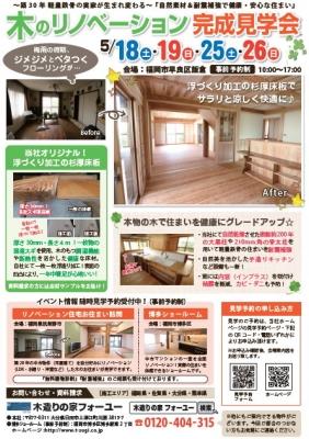 福岡市早良区の木のリノベーション完成見学会開催!
