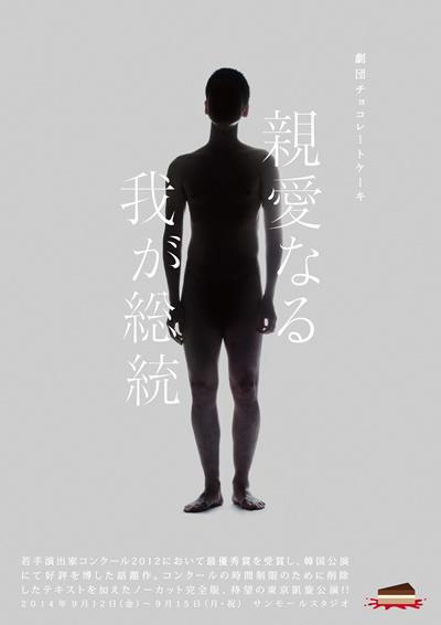 choco_shinai_201409_400_566.jpg