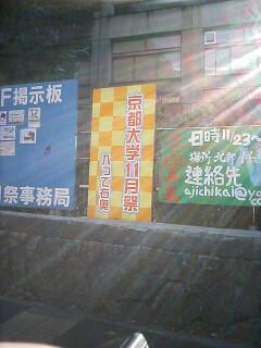 京都大学学園祭20061125_2701.jpg