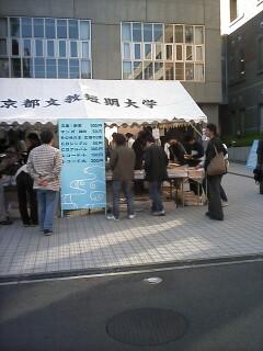京都大学学園祭20061125_2702.jpg