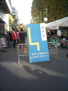 京都大学学園祭20061125_2703.jpg