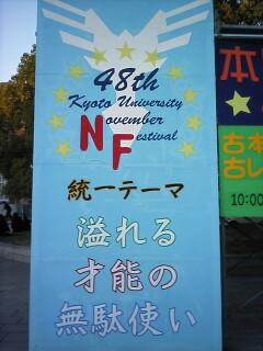 京都大学学園祭テーマ20061125_2708.jpg