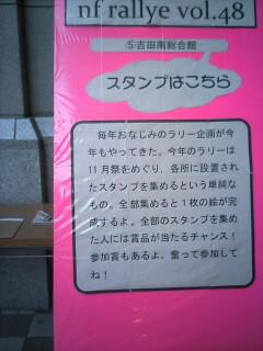 京都大学学園祭20061125_2712.jpg