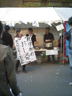 京都大学学園祭20061125_2717.jpg