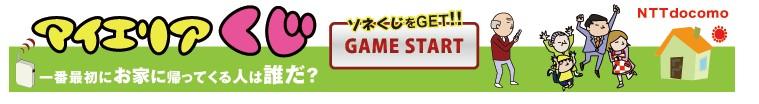 20100820ソネクジゲットゲーム