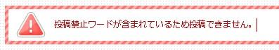 20130122禁止ワード