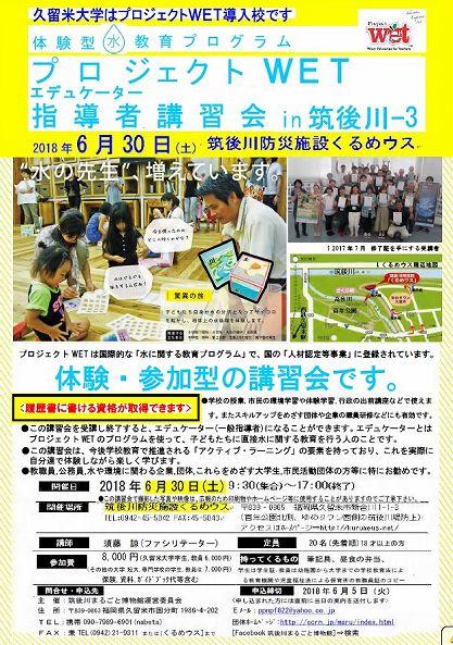 ●プロジェクトwet3_6月30日_片面チラシ