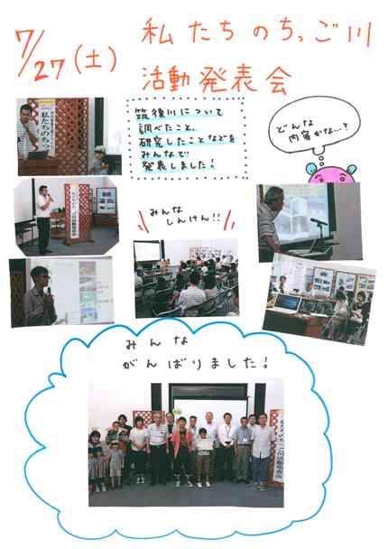 7月27日私たちのちっご川活動発表会