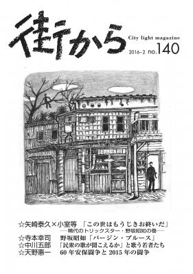街から no140表紙