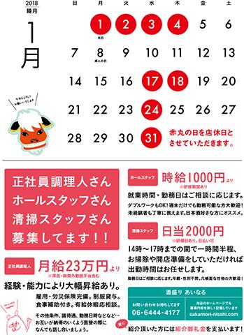 201801_カレンダー.jpg