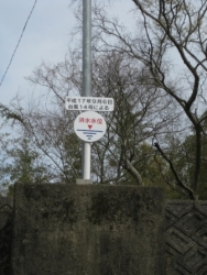 左岸の橋詰堤防の洪水標識