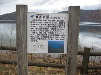 倶多楽湖説明板