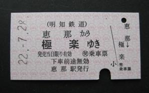 乗車票 恵那 → 極楽
