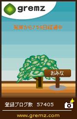 枯れそうなグリムスの木