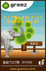 グリムスの木に象2