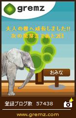 グリムスの樹に象1