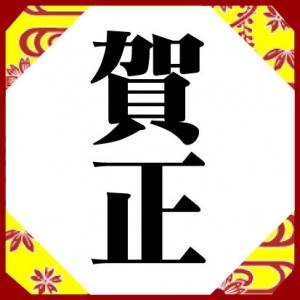 賀正 クリップアート