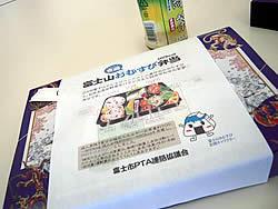 県Pお弁当1