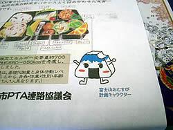 県Pお弁当2