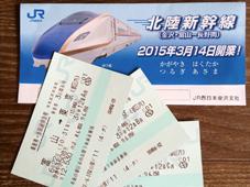 北陸新幹線切符