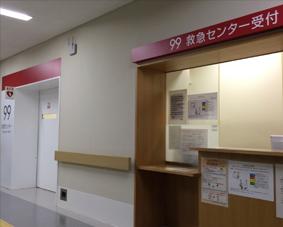 救急センター