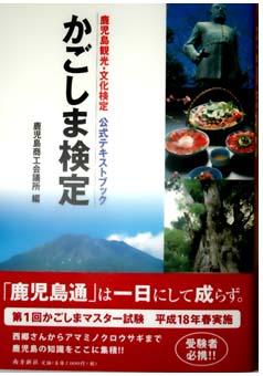 かごしま検定—鹿児島観光・文化検定公式テキストブック