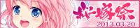 桜嫁祭りバナー200-40
