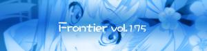 Frontier vol.175