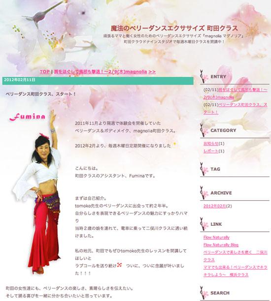ベリーダンスエクササイズmagnolia町田クラスブログが始まりました〜