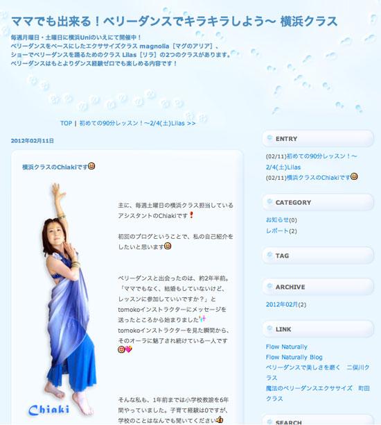 ママでもベリーダンスで輝こう!magnolia&Lilas横浜クラスのブログ