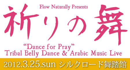 Flow Naturally 祈りの舞