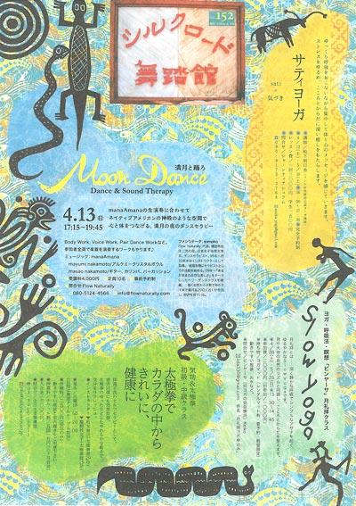 満月のダンス&サウンドセラピー『Moon Dance -満月と踊ろ』@シルクロード舞踏館(チャイハネネネB1)