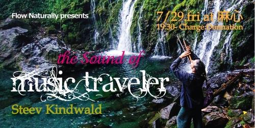 the Sound of Music Traveler Steev Kindwald - 旅人スティーヴのシャーマニックな音の世界