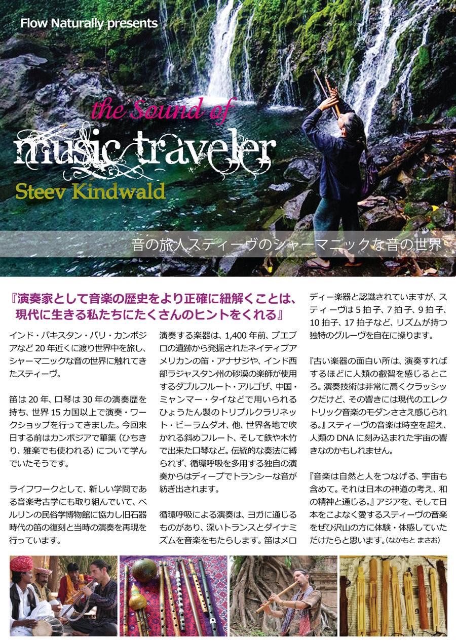 旅人スティーヴ・キンドワルドのシャーマニックな音の世界