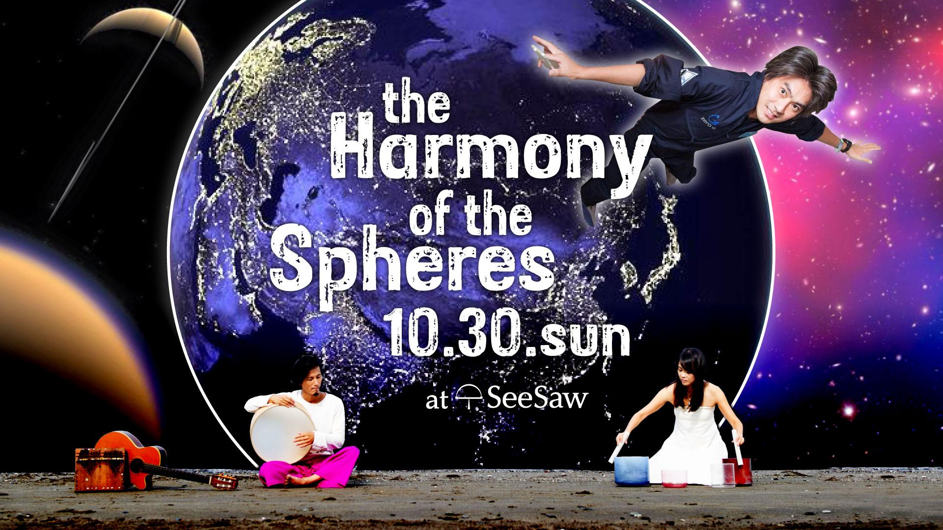 〜The Harmony of the Spheres 〜 宇宙が奏でるハーモニー /映像と音楽で綴る壮大な宇宙の神秘&山崎大地の宇宙トーク!
