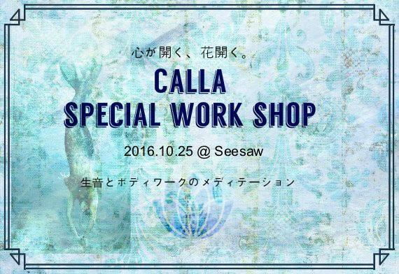 ココロが開く、花が開く Calla Special Workshop