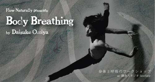 コンテンポラリーダンサー、大宮だいすけによるスペシャルワークショップ『Body Breathing 身体と呼吸のワークショップ』
