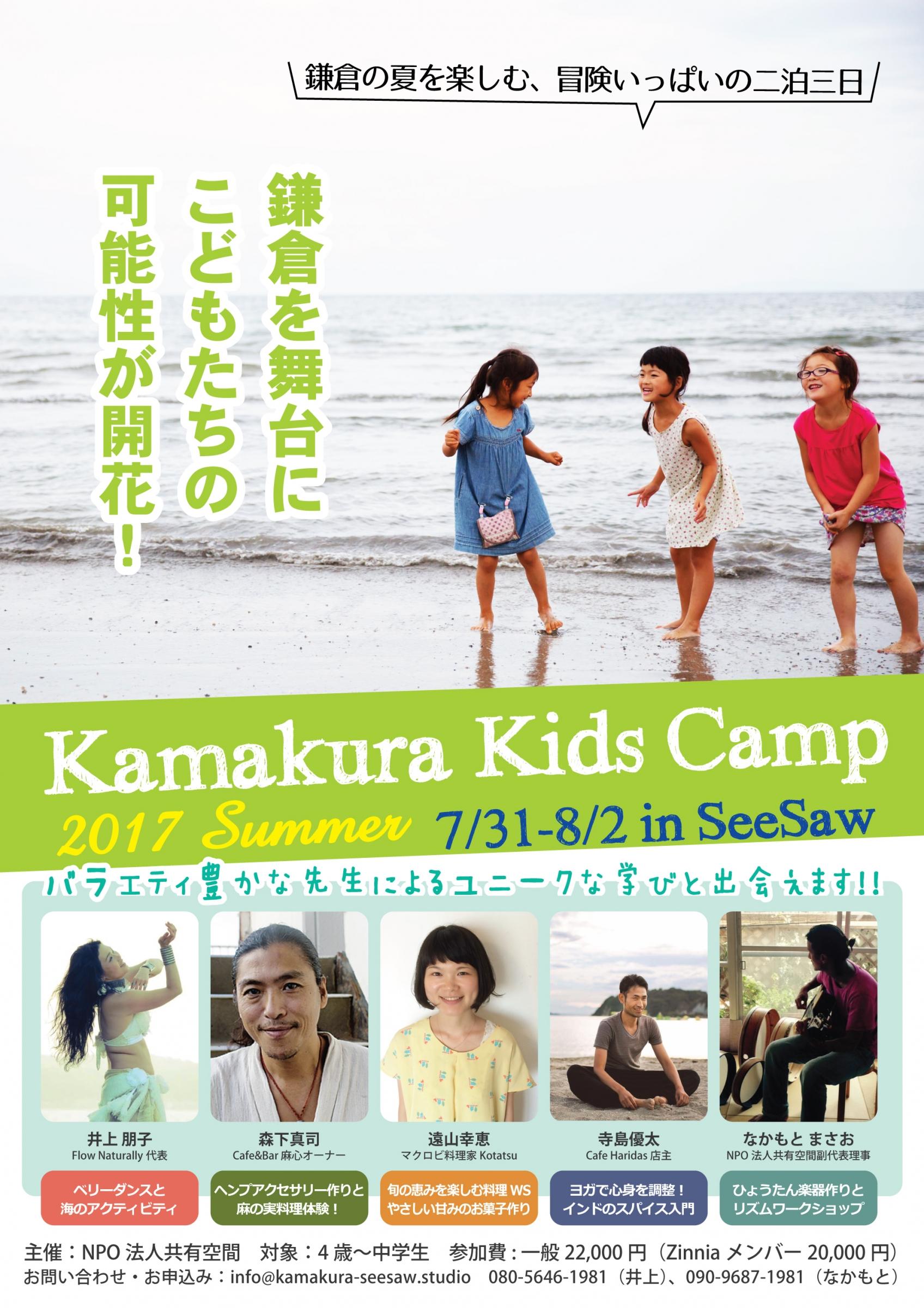 KKC_2017summer_panphlet_01.jpg