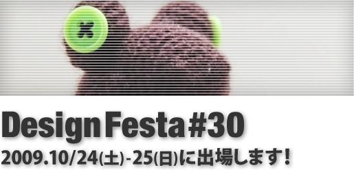 DesignFesta♯30 に出展します