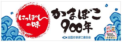 かまぼこ900年横-B-修正.jpg