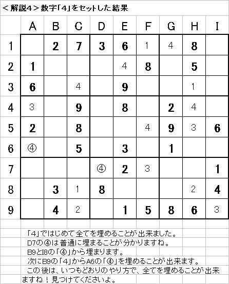 解説4−20090426