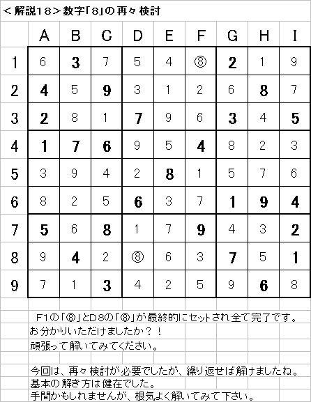 解説18−20090503