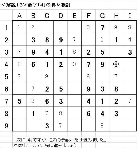 解説13−20090510