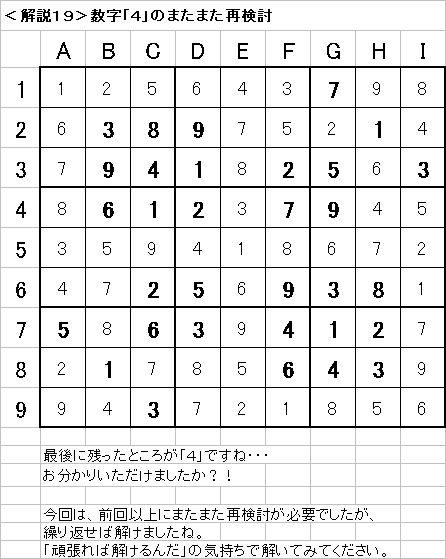 解説19−20090510