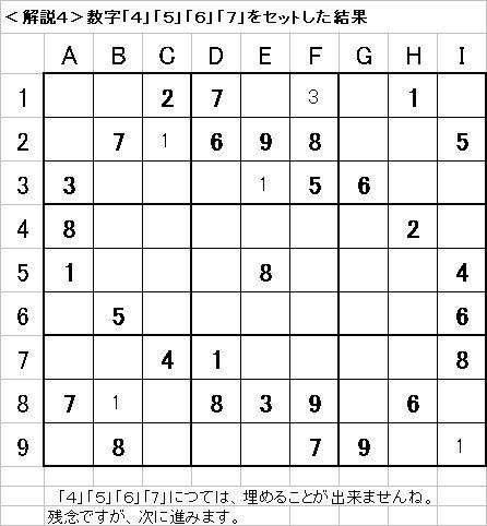 解説4−20090517