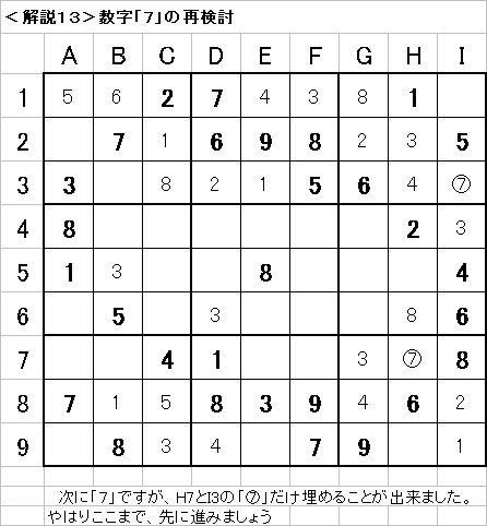解説13−20090517