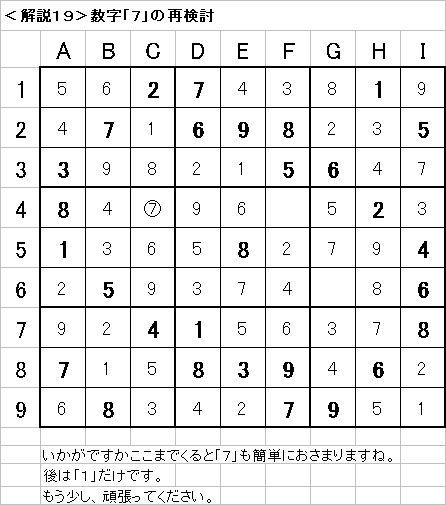 解説19−20090517